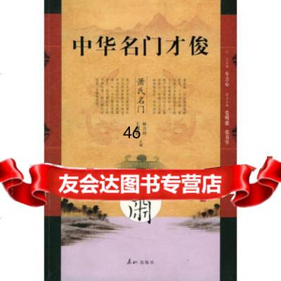 中華名才俊蕭氏名林吉玲,王耀祖97876344828泰山出 9787806344828