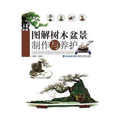 正版書籍 圖解樹木盆景制作與養護 9787533543440 福建科技出版社