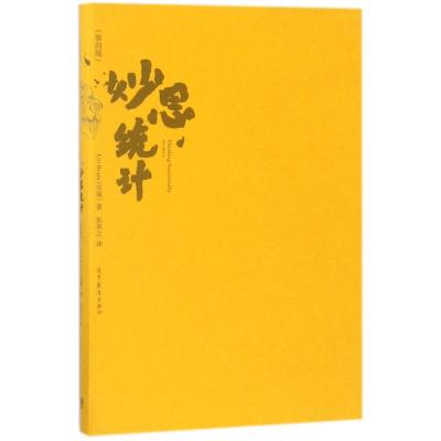 妙思統計(第4版)(精)