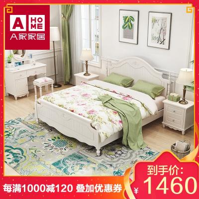 A家家具 床 床双人 韩式床 田园床 公主床 架子床 婚床 实木床1.5/1.8米双人床木质床 卧室家具 HS004