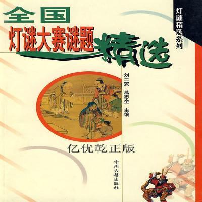 全国灯谜大赛谜题精选中州古籍出版社刘二安,葛志全 主编