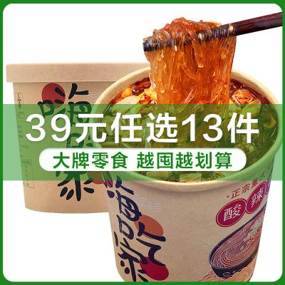 【39元任選13件】集香草嗨吃家酸辣粉絲桶裝126g重慶風味速食方便面辦公休閑美食