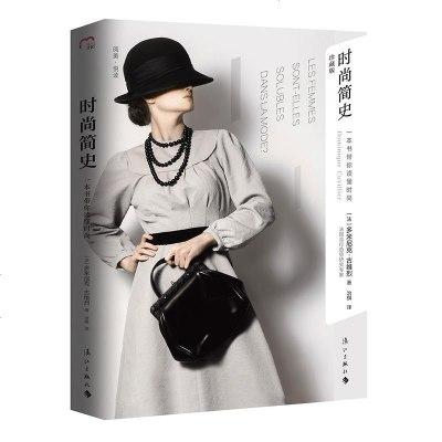 925时尚简史:一本书带你读懂时尚