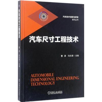 汽車尺寸工程技術 曹渡,劉永清 主編 專業科技 文軒網
