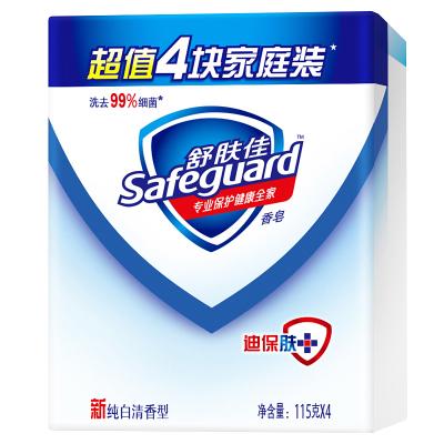 舒膚佳(Safeguard )純白清香型香皂洗手沐浴皂抑菌115克X4塊抑菌新老包裝隨機發