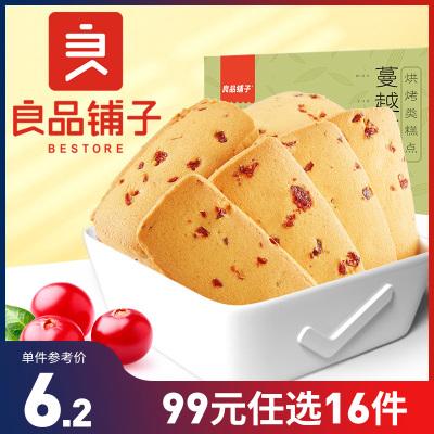 【任選】【良品鋪子】 蔓越莓曲奇90g*1盒 糕點點心 烘焙小吃 零食香酥可口包裝盒裝