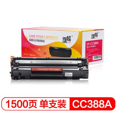 旗越QY-CC388A硒鼓/粉盒适用于惠普P1106 P1007 P1008 M126a M1136 88a 打印机硒鼓