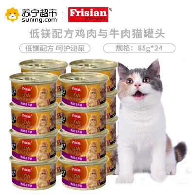 富力鲜泰国进口猫罐头低镁配方鸡肉与牛肉罐头85g*24入白肉猫罐头整箱猫零食湿粮