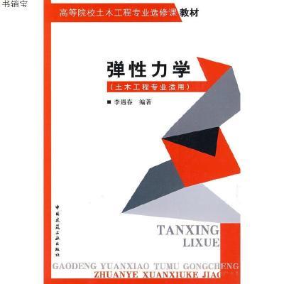 【正版】彈性力學(土木工程專業適用)9787112107780李遇春中國建