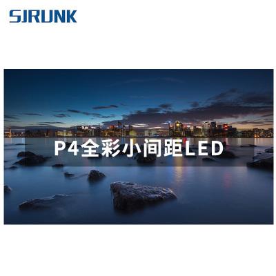 視疆(SJRUNK)LED全彩顯示屏P2/P2.5/P3/P4全彩小間距LED無縫拼接高清會議大屏P4