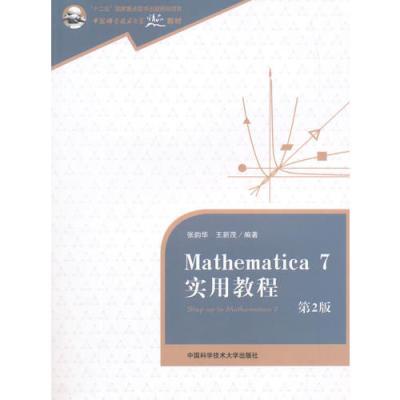 Mathematica 7實用教程(第2版)