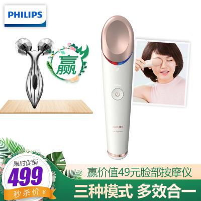 飛利浦(Philips) 美容器 眼周煥亮儀眼部按摩儀 充電式護眼儀 BSC301/05(女士版)美眼儀 粉色情人節禮物