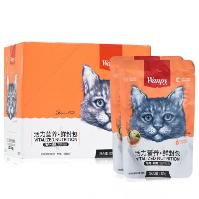 Wanpy頑皮鮮封包活力營養貓咪鮮封包80g*10包雞肉鱈魚貓零食貓濕糧拌飯營養食品