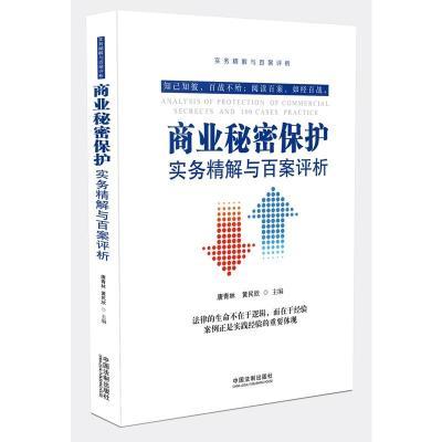 商業秘密保護實務精解與百案評析(第2版)