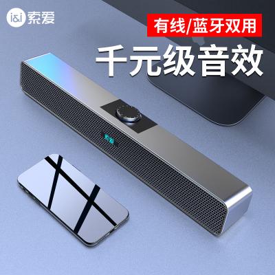 索愛SA-A6 小索愛音響 多媒體電腦音響 家筆用臺式有源小音箱 USB插線影響無線藍牙重低音炮 有線藍牙用銀色
