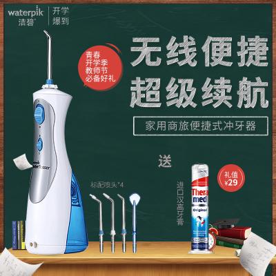 【清理牙結石 清潔牙菌斑】Waterpik美國潔碧家用沖牙器WP-450EC便攜式洗牙器電動水牙線 非電動牙刷