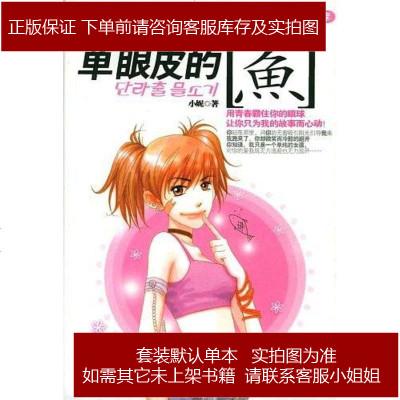 單眼皮的魚 小妮 甘肅文化出版社 9787807141112