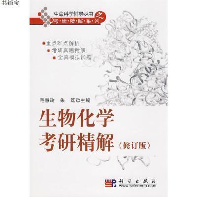 生物化学考研精解(修订版)(新版链接为:http://product.dangdang