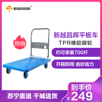 新越昌暉平板車小推車手推車拉貨車搬運車小拖車貨60*90承重約700斤超靜音藍 C7026S