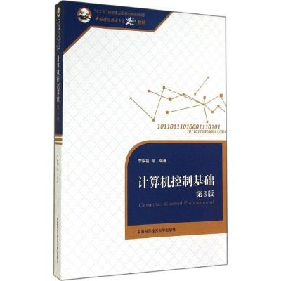 TSY計算機控制基礎(D3版)