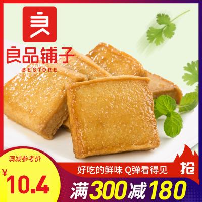 【良品鋪子】豆制品零食 原味魚豆腐 170g*1袋裝 魚板燒 特產鹵味小食 干子 魚肉豆制品 素食山珍