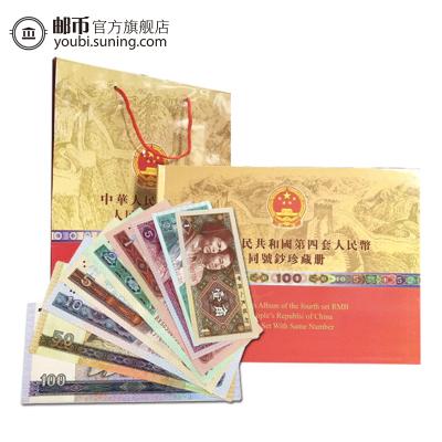 郵幣商城 第四套人民幣 小全套 四版紙幣 80-90年代的回憶 收藏冊 共9張 紙幣 收藏聯盟 錢幣藏品