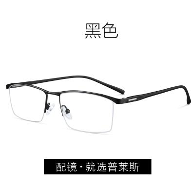 普萊斯(pulais)近視鏡男純鈦商務舒適全框眼鏡架可配成品眼鏡防藍光輻射有度數眼鏡片 9871全框-黑色 配單鏡框