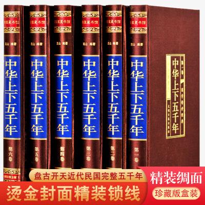 中華上下五千年 全套6冊 綢面精裝 中國歷史書籍
