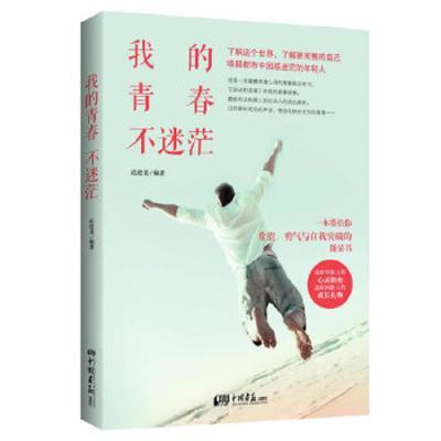 正版 我的青春不迷茫遲進龍著中國畫報出版社中國畫報出版社遲進