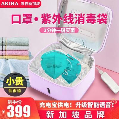愛家樂(AKIRA)DC7 內衣內褲消毒袋消毒機 殺菌旅行便攜 家用小型內衣收納盒烘干盒 寶寶女士