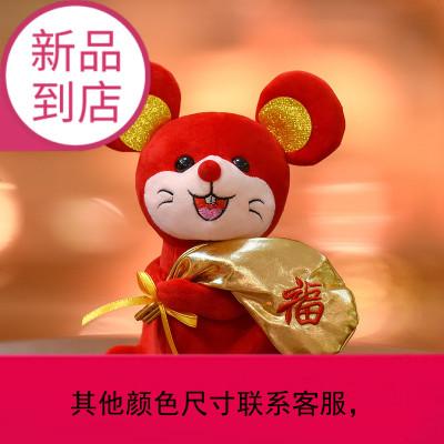 可愛鼠年吉祥物玩偶小老鼠公仔2020年布娃娃毛絨玩具批發定制