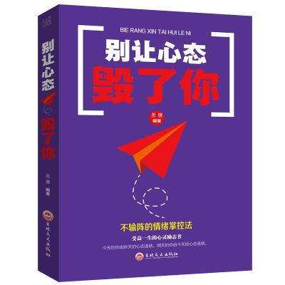 正版書籍 別讓心態毀了你 成功勵志書籍人生處世心理學書籍 有效的情緒掌控法心態決定命運心 理學入人際交往控制情緒自我管