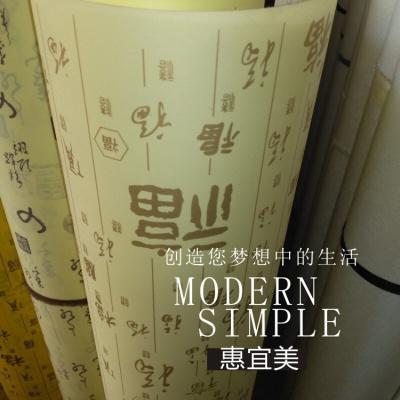 灯贴 羊皮纸灯罩材料吊顶花格灯箱中式装修PVC胶片贴纸米底福字