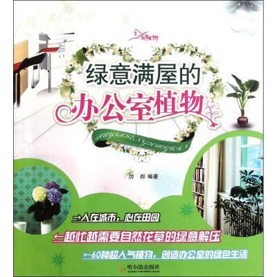 正版 (如意生活馆)绿意满屋的办公室植物 厉群 哈尔滨出版社 9787548406624 书籍