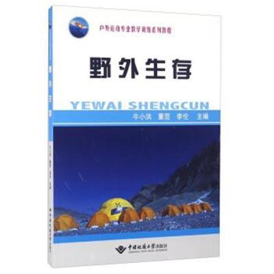 正版书籍 野外生存 9787562537700 中国地质大学出版社