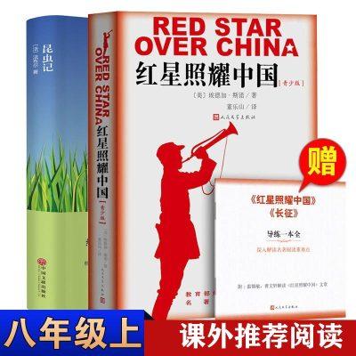 紅星照耀中國和昆蟲記2冊裝套裝法布爾正版原著八年級上語文老師推薦版初中生必讀課外書人民文學出版社閱讀書閃耀照耀全耀下的