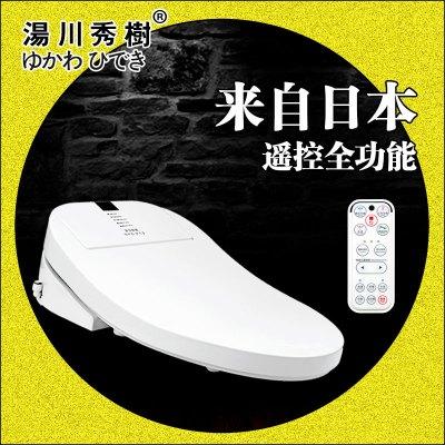 湯川秀樹ゆかわ ひでき智能馬桶蓋 遙控/即熱全自動日本智能座便蓋板緩沖含遙控全國270