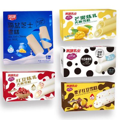 【第二件減50】燕塘冰淇淋雪糕冰激凌生鮮奶冷飲冰糕組合五種口味5盒32支裝