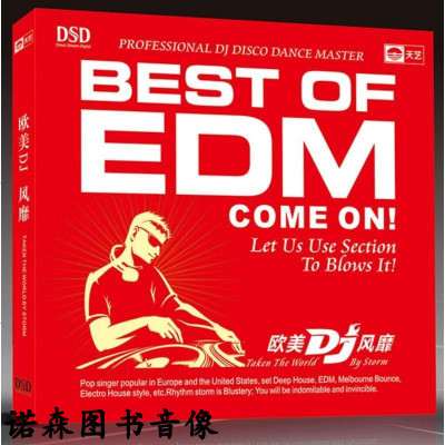 正版發燒 天藝唱片 歐美DJ風靡 DSD 1CD DJ BEST OF EDM