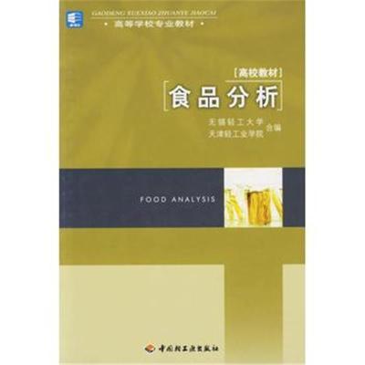 正版書籍 食品分析——高校教材 9787501905652 中國輕工業出版社