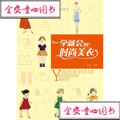 【单册】出版社直供/图解服装裁剪与缝纫技艺--一学就会的时尚美衣/ 9787122240705/ 甘友玲著