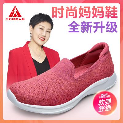 【送禮佳品】足力健老人鞋秋季媽媽鞋軟底舒適布鞋女一腳蹬平底鞋子2020年新款