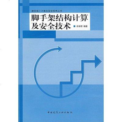 腳手架結構計算及安全技術余宗明著中國建筑工業出版社9787112093915