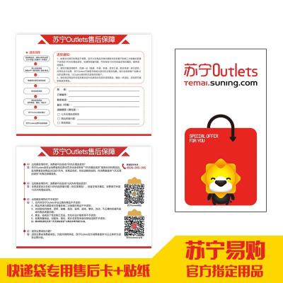 组合装 苏宁授权定制 专属服务卡1200个/包 不干胶贴纸1200枚/包