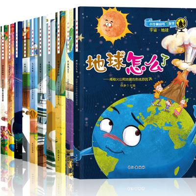 小牛頓問號探尋全套10冊 地球怎么了繪本3-6-9歲少兒百科全書兒童科普書籍小學生課外書讀物幼兒十萬個為什么認識宇宙美麗