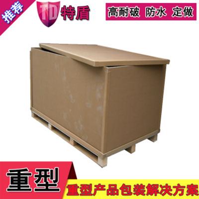 商竹蜂窩紙箱 重型蜂窩紙箱包裝定做生產廠家 出口產品紙箱定做