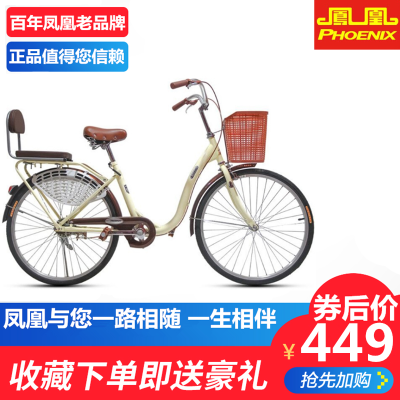 鳳凰(PHOENIX)通勤自行車24寸26寸輕便車城市學生單車單速6速男式女士代步自行車城市車zxc