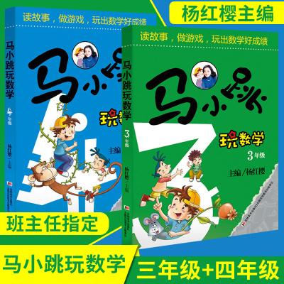 馬小跳玩數學3年級+4年級全套2冊玩轉趣味邏輯小學數學思維訓練三年級四年級書籍同步兒童上冊小學生淘氣包愛數學拓展題應