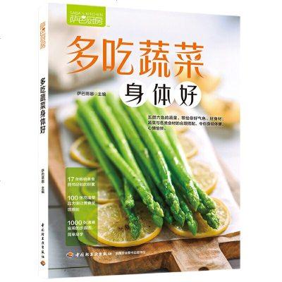 0905多吃蔬菜身体好(萨巴厨房)