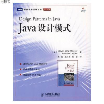 Java設計模式9787115156884(美)梅特斯克,(美)韋克 著,龔波,